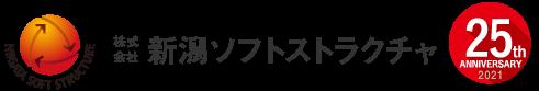 株式会社新潟ソフトストラクチャ